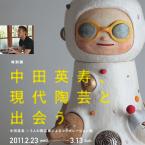 nakata2011-02a