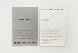 nukaga_meishi-icn