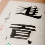 shinkou-01a