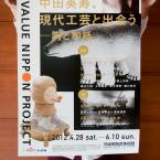 nakata2012-01