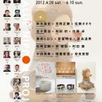 nakata2012-02