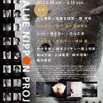 nakata2012-03