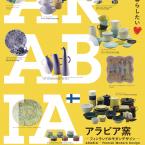 arabia-02