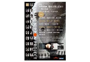 nakata2012-icna