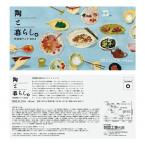 toutokurashi-02