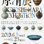 shin2013-04