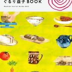 gururi_book-01