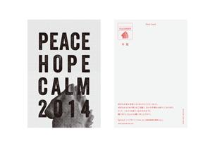 nenga2014-icn